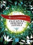 Българска любовна лирика. 40 стихотворения - книга
