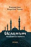 Ислямът. Религията и хората - Бърнард Люис, Бънзи Елис Чърчил - книга
