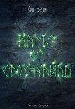 Магът от Стоунуайлд - книга 1 - Кит Бери -