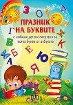 Празник на буквите с любими детски писатели за всяка буква от азбуката -