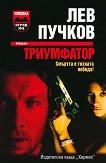 Триумфатор - Лев Пучков -