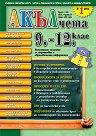 Акълчета: 9., 10., 11. и 12. клас : Национално списание за подготовка и образователна информация - Брой 39 -