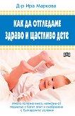 Как да отгледаме здраво и щастливо дете - Д-р Ира Маркова - книга
