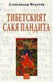 Тибетският Сакя Пандита - Александър Федотов -