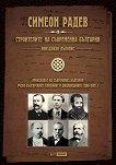 Неиздаван ръкопис - книга 1: Строителите на съвременна България - Симеон Радев - книга