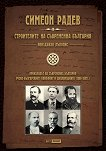 Неиздаван ръкопис - книга 1: Строителите на съвременна България - книга