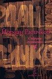 Събрани съчинения - том 4 - Йордан Радичков -
