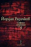 Събрани съчинения - том 5 - Йордан Радичков -