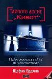 """Тайното досие """"Кивот"""" - книга"""