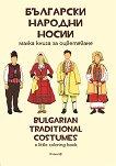Български народни носии : Bulgarian Traditional Costumes - книга