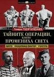 Тайните операции, които промениха света - Тодор Бояджиев - книга