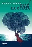 Край на играта - Ахмет Алтан - книга