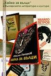 """Алтернативният канон. Творбите - книга 1: """"Хайка за вълци"""" в българската литература и култура -"""