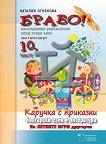 Браво! Част 10: Ваканционни упражнения по български език и литература след 2. клас - Наталия Огнянова -