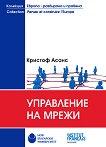 Управление на мрежи - Кристоф Асанс -