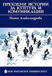 Преходни истории за култура и комуникации - Петя Александрова -