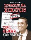 Досието на Костов - Антон Тодоров -