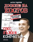 Досието на Костов - книга