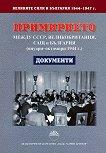 Великите сили и България 1944 - 1947 г. - том 1 : Примирието между СССР, Великобритания, САЩ и България (януари - октомври 1944 г.) -