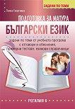 Подготовка за матурата по български език - Лалка Георгиева - книга