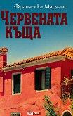 Червената къща - Франческа Марчано -