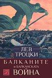 Балканите и балканската война - Лев Троцки -