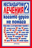 Нестандартни лечения, или когато друго не помага - част 2 - Яна Борисова, Богдан Ковачев -