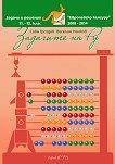 Задачите на Ру : Помагало по математика за 11. - 12. клас - Сава Гроздев, Веселин Ненков -