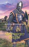 Братството на меча - книга 5: Мрачният рицар - книга