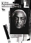 Книгата на живота - Джиду Кришнамурти - книга