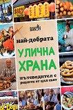 Най-добрата улична храна - Том Паркър Боулс - книга