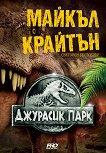 Джурасик парк - Майкъл Крайтън - книга
