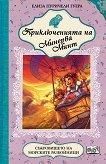 Приключенията на Минерва Минт: Съкровището на морските разбойници - Елиза Пуричели Гуера -
