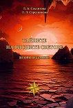 Тайните на висшите светове - Л. А. Секлитова, Л. Л. Стрелникова -