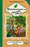 Приключенията на Минерва Минт: Гората на говорещите дървета - Елиза Пуричели Гуера -