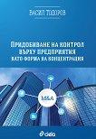 Придобиване на контрол върху предприятия като форма на концентрация - Васил Тодоров -