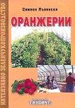 Оранжерии - Симеон Лъвински -