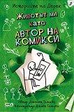 Историите на Дерек - книга 3: Животът ми като автор на комикси - Дженет Тажиян -