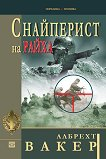 Снайперист на райха - Албрехт Вакер - книга