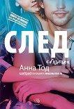 След сблъсъка - Анна Тод - книга