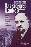 Александър Цанков - книга