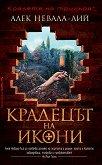 Крадецът на икони - Алек Невала-Лий -