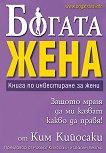 Богата жена: Книга по инвестиране за жени - Ким Кийосаки - книга