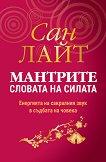 Мантрите - словата на силата: Енергията на сакралния звук в съдбата на човека - Сан Лайт -