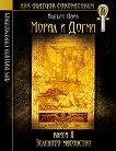 Морал и догма - книга 2: Зеленото масонство - Албърт Пайк -