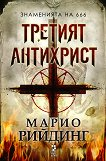 Предсказанията на Нострадамус - книга 3: Третият антихрист - Марио Рийдинг -