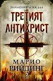 Предсказанията на Нострадамус - книга 3: Третият антихрист -