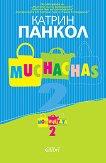 Muchachas - книга 2: Момичета - Катрин Панкол -