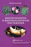 Биотехнологии и биотехнологични постижения - Мария Маркова -
