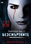 Кръв от рая - книга 1: Законът на безсмъртните - Джули Кагава -
